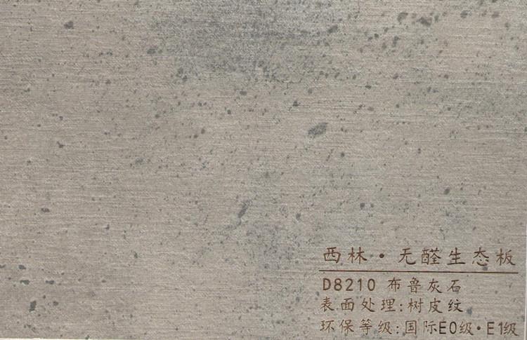 西林 D8210布鲁灰石