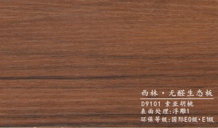 西林 D9101索亚胡桃