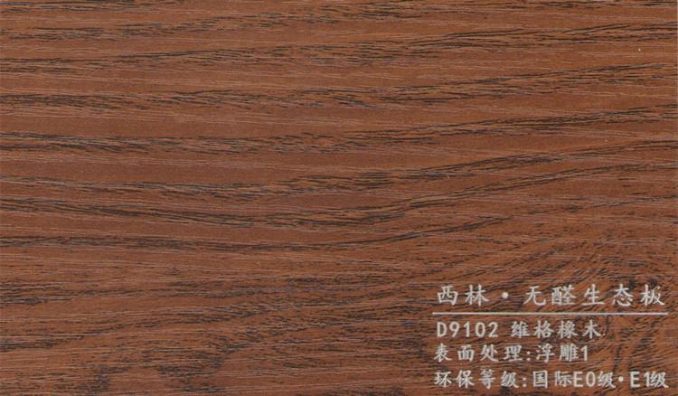 西林 D9102维格橡木
