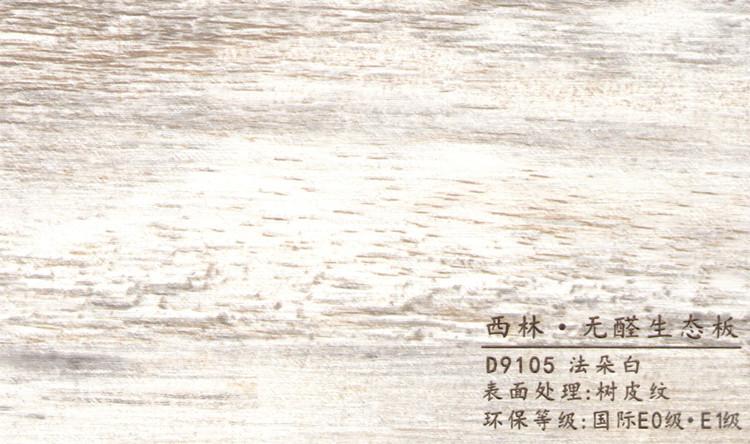 西林 D9105法朵白