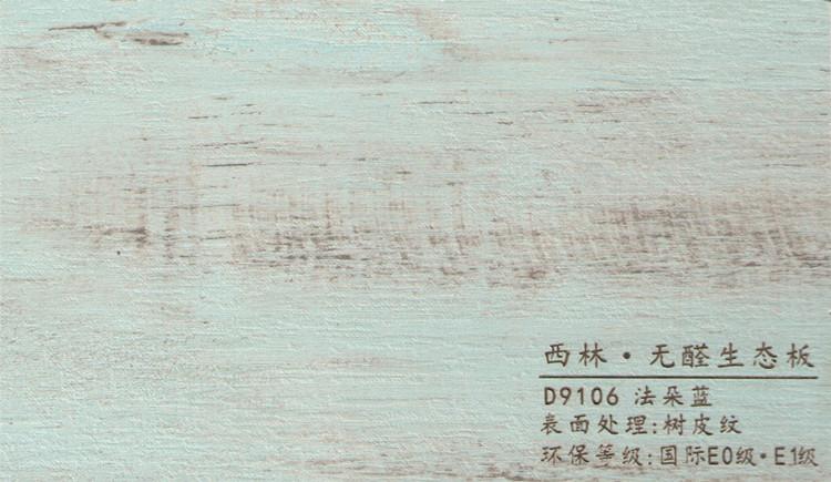 西林  D9106法朵蓝