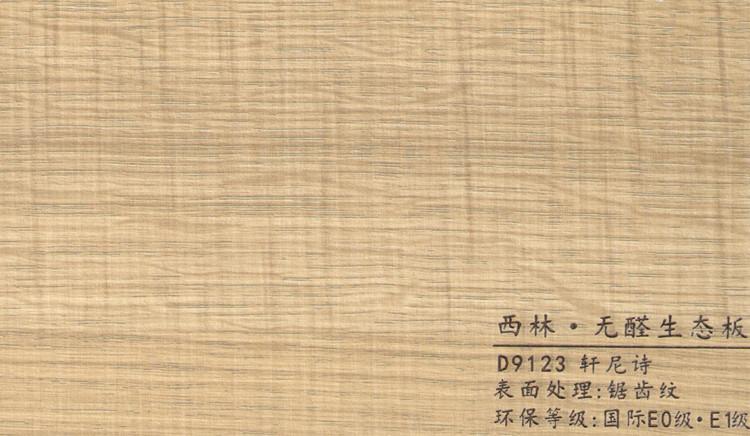 西林 D9123轩尼诗