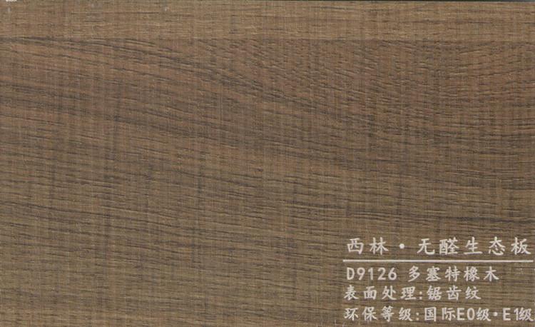 西林 D9126多塞特橡木