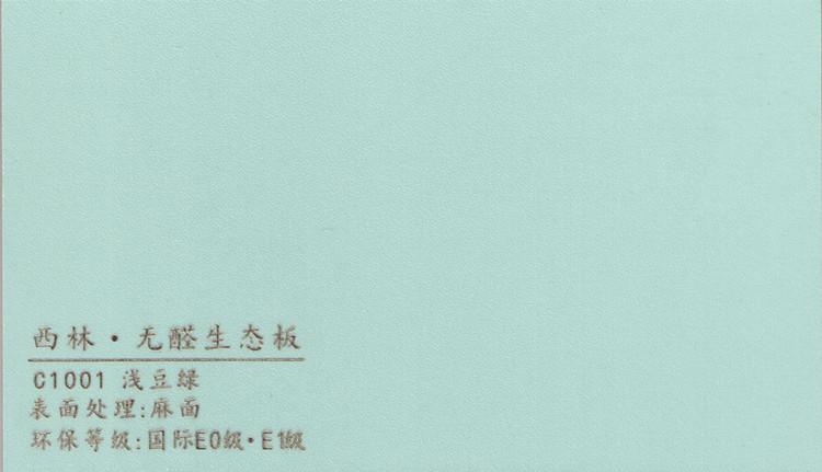 西林 C1001浅豆绿