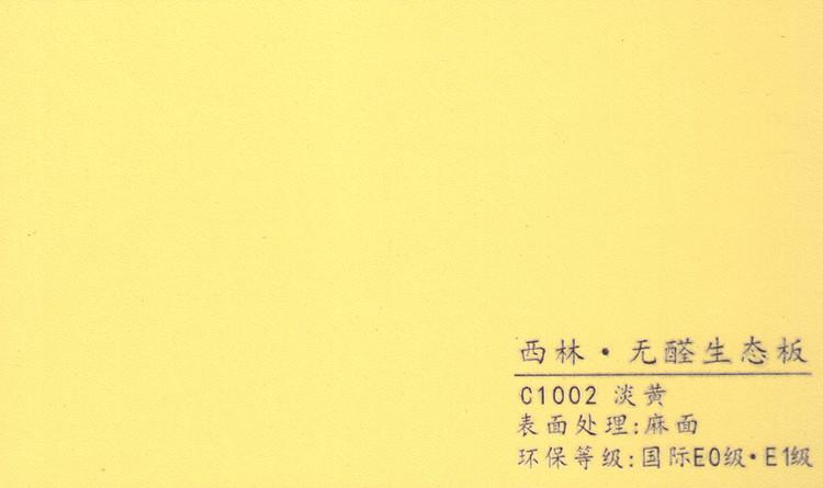 西林 C1002淡黄