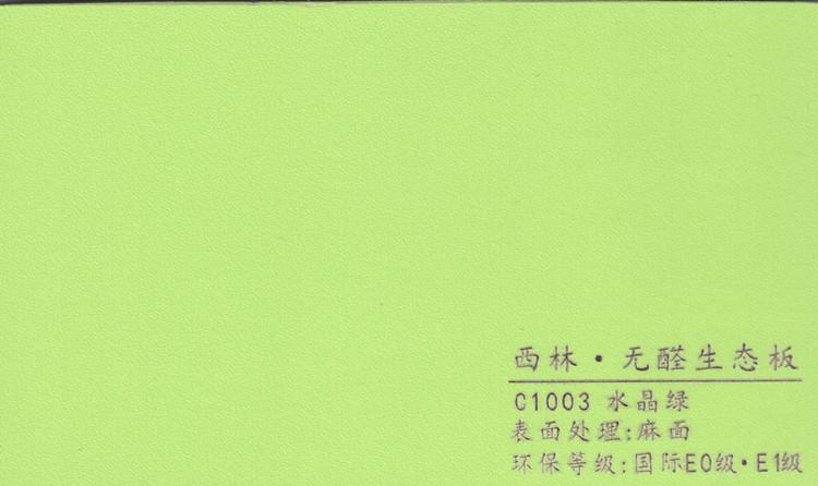 西林 C1003水晶绿