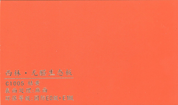 西林 C1005桔黄