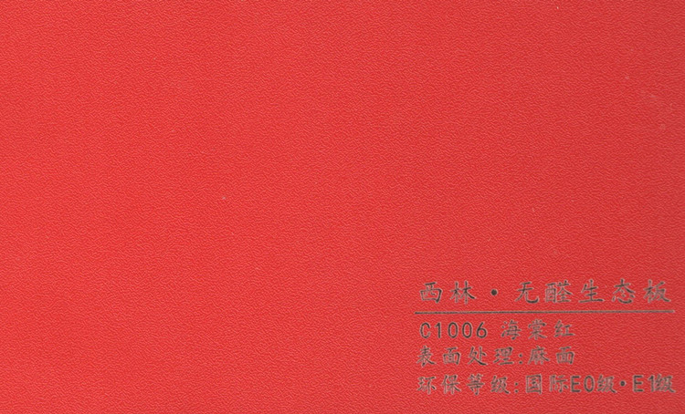西林 C1006海棠红