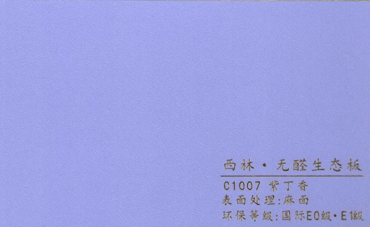 西林 C1007紫丁香