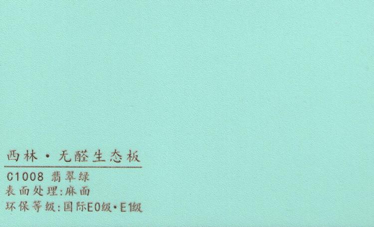 西林 C1008翡翠绿