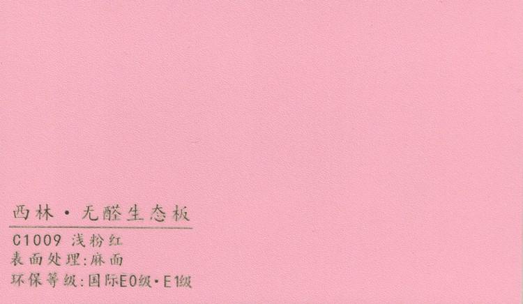 西林 C1009浅粉红