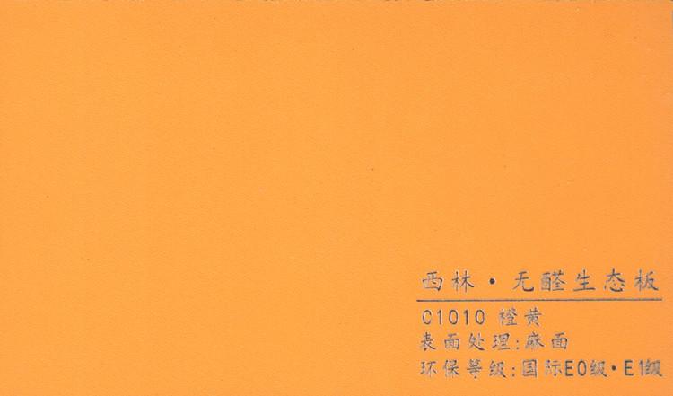 西林 C1010橙黄