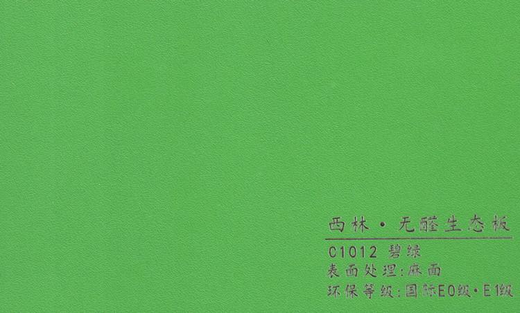 西林 C1012碧绿