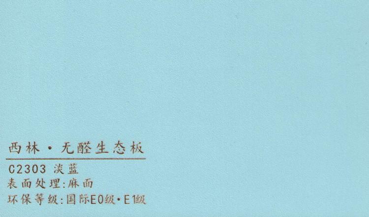 西林 C2303淡蓝