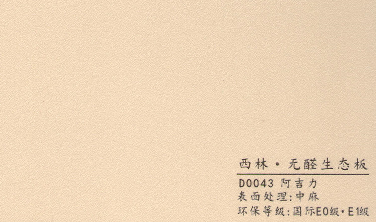西林 D0043阿吉力