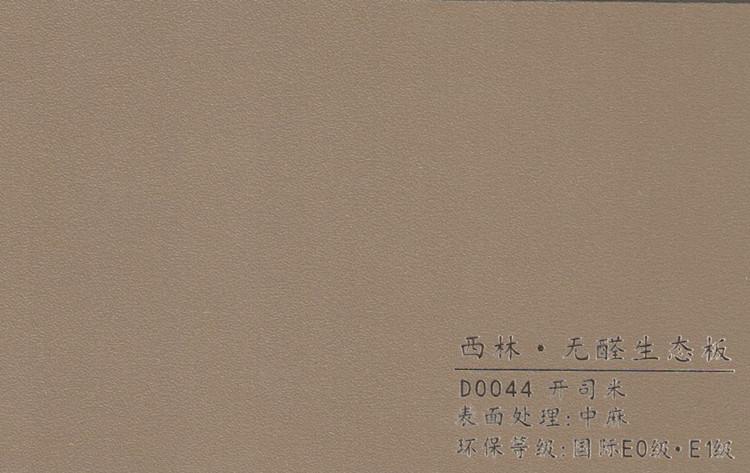 西林 D0044开司米