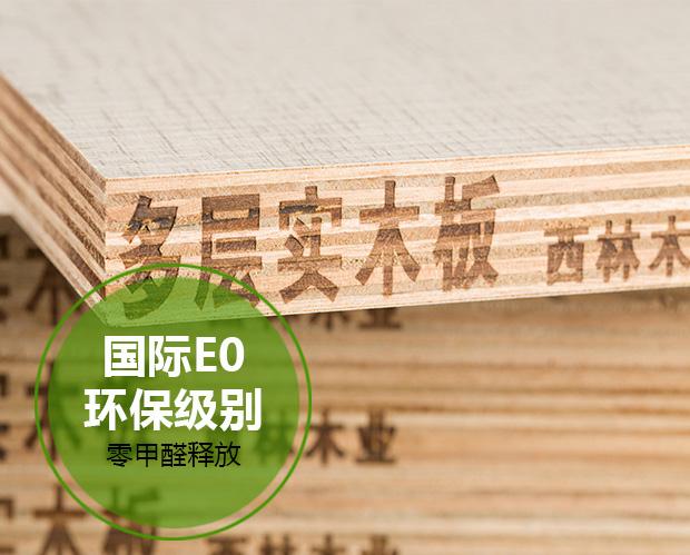 西林E0级多层实木免漆板