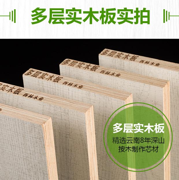 西林E0级多层实木板