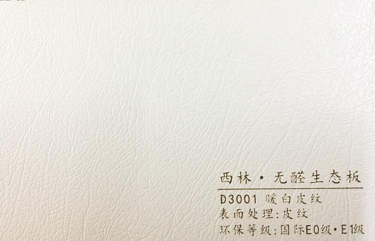 西林 D3001暖白皮纹