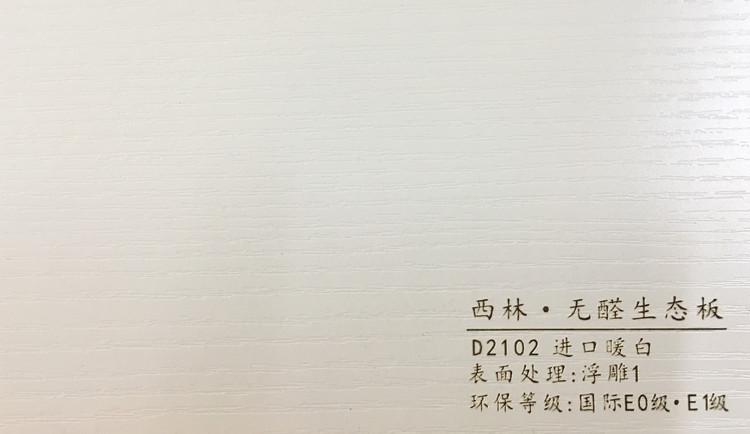 西林 D2102 进口暖白