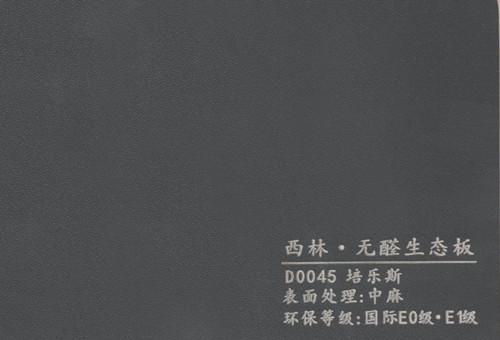 西林 D0045培乐斯