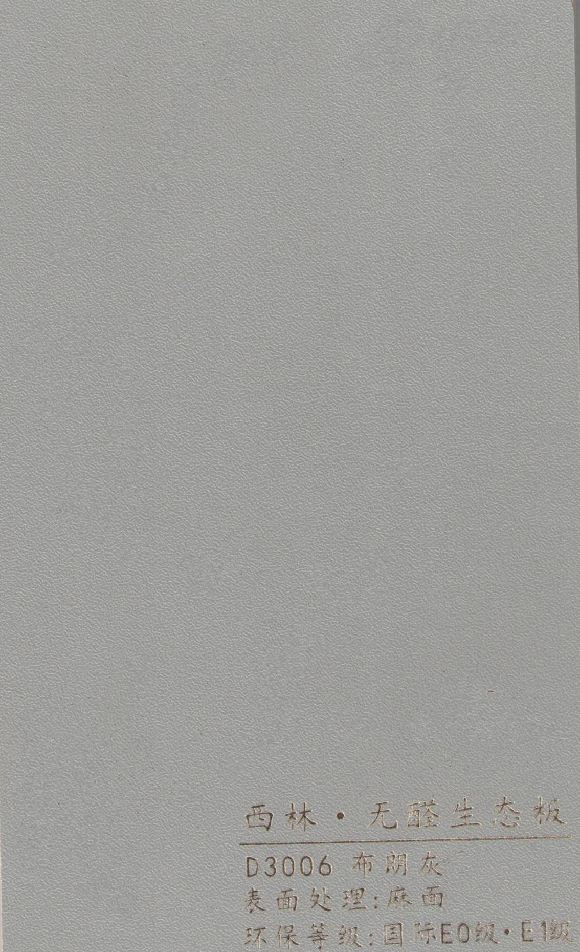 西林 D3006布朗灰