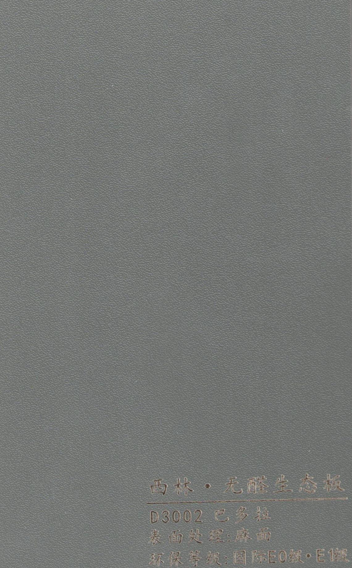 西林 D3002巴多拉